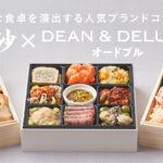 Oisix(オイシックス)の2022年おせち料理通販について 口コミ・評判