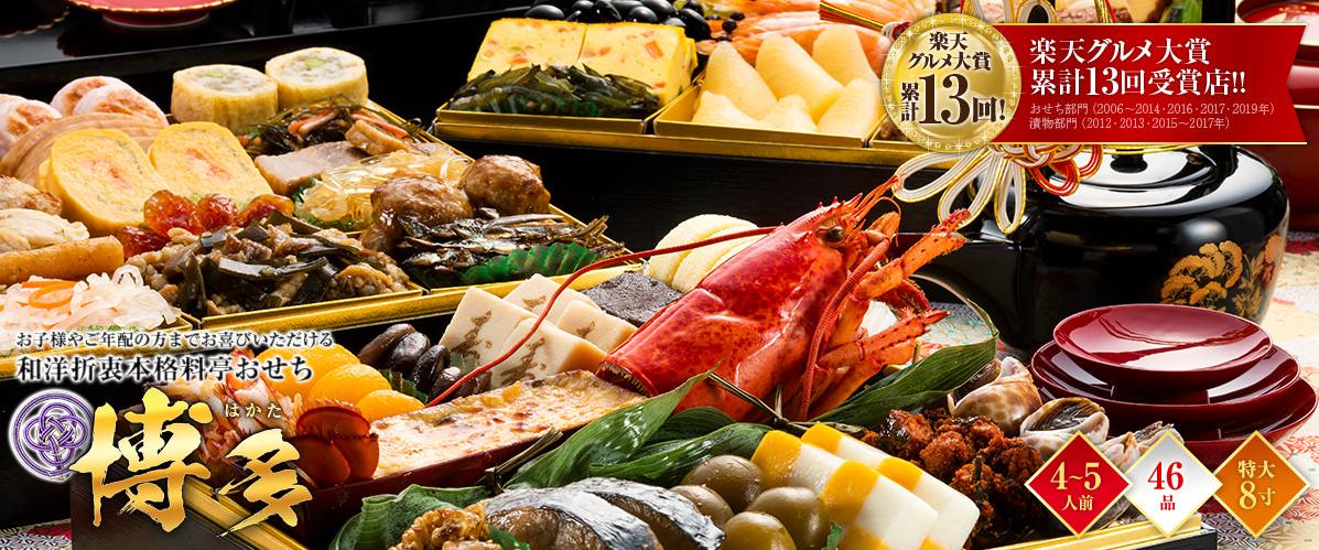 博多久松の2021年おせち料理通販について|口コミ・評判