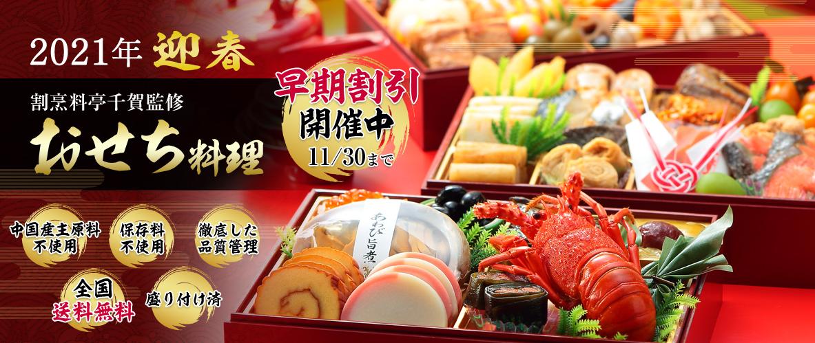千賀屋|おもてなし参道の2021年おせち料理通販について|口コミ・評判