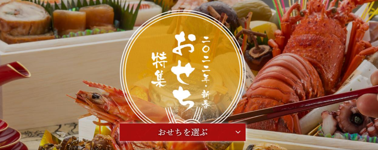 博多久松の2022年おせち料理通販について|口コミ・評判