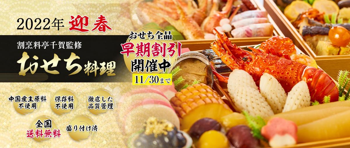 千賀屋|おもてなし参道の2022年おせち料理通販について|口コミ・評判