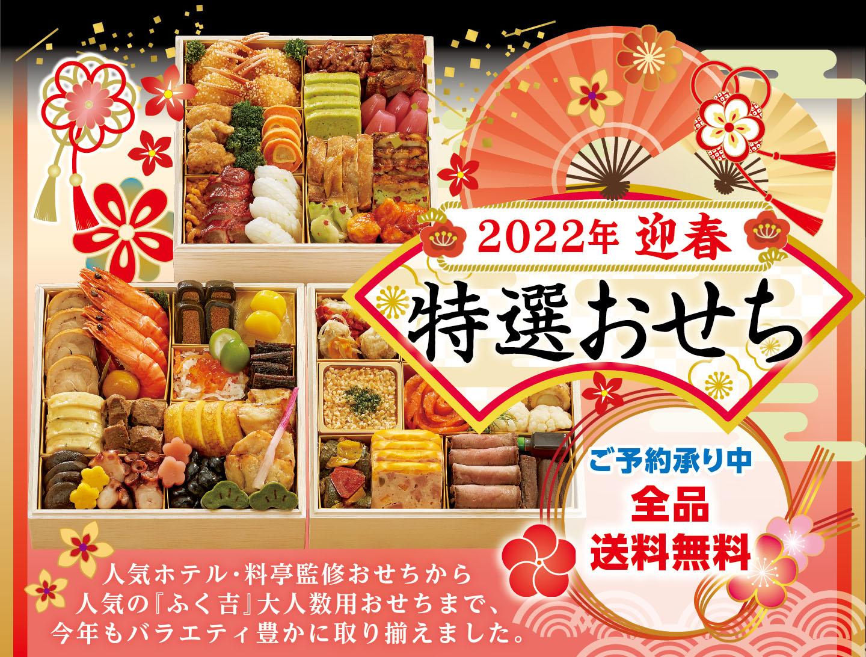 みんなのお祝いグルメの2022年おせち料理通販について|口コミ・評判