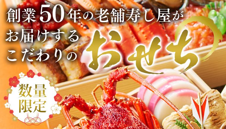 小僧寿しの2021年おせち料理通販について|口コミ・評判