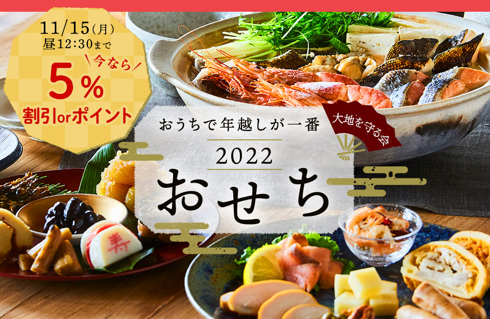 大地を守る会の2022年おせち料理通販について 口コミ・評判