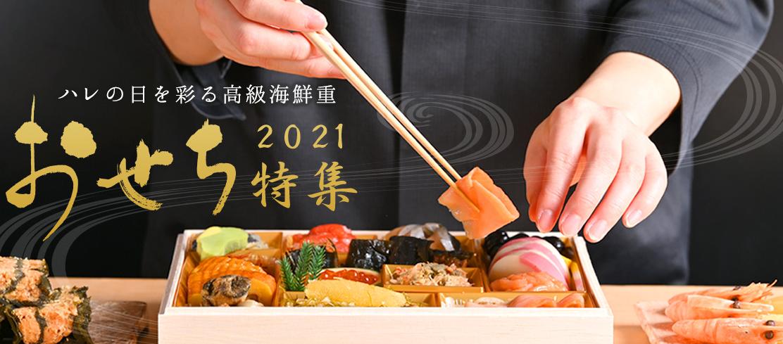 島の人 2021年おせち料理通販について|口コミ・評判